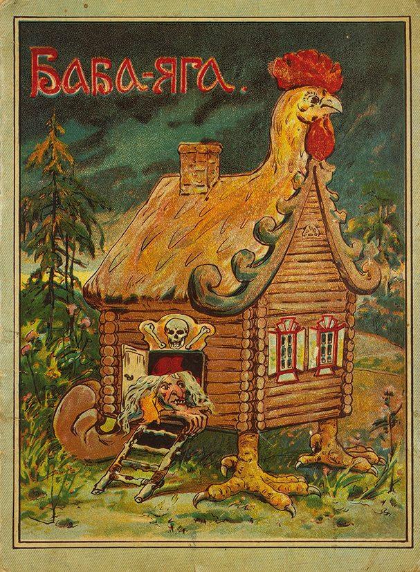 """""""Baba Yaga"""" book, 1915"""